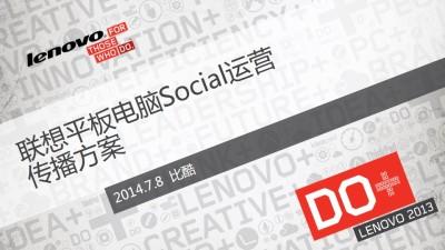 国产品牌电脑联想平板电脑Social社会化传播营销推广策划方案