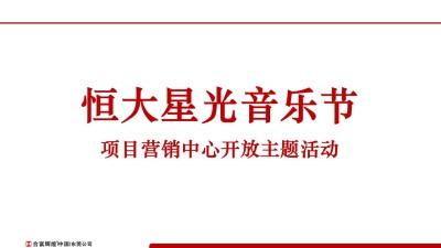 房地产品牌恒大滨江左岸音乐节活动策划方案