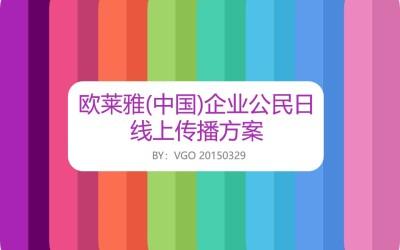 美妆品牌欧莱雅企业公民日线上传播推广方案