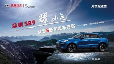 汽车品牌众泰耀出色SR9上市发布活动策划方案