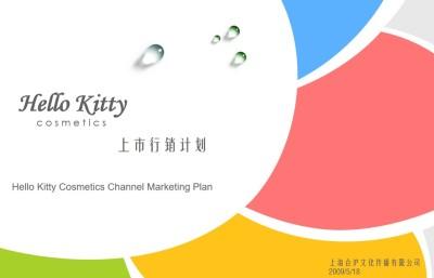 彩妆品牌Hello Kitty上市行销全年计划策划推广方案