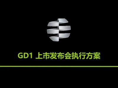 汽车品牌广汽本田GD1 上市发布会活动执行方案