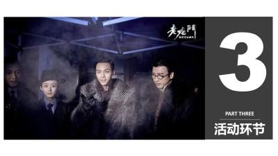 视频平台爱奇艺电视剧《老九门》发布会活动策划方案