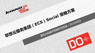 互联网平台联想云服务集团(ECS)Social传播策划方案