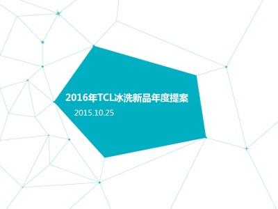 数码家电品牌TCL冰洗新品年度提案策划方案