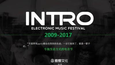 中国首个户外电子音乐节INTRO电子音乐节招商企划方案