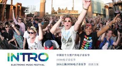 户外电子音乐节品牌上海INTRO电子音乐节招商策划方案