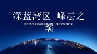 房地产行业杭州碧桂园深蓝国际售楼处开放活动策划方案+报价表