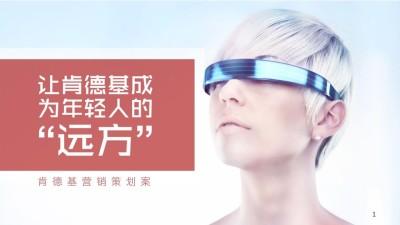 食品餐饮连锁肯德基AR&VR营销推广策划方案