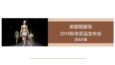 女装品牌朗姿丽服饰秋冬新品发布会活动策划方案