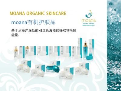 有机护肤品牌MOANA护肤整合商品手册方案
