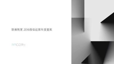家电品牌欧普到家微信运营年度营销策划方案