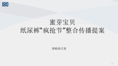 """进口母婴品牌特卖商城app—蜜芽宝贝纸尿裤""""疯抢节""""整合传播策划方案"""