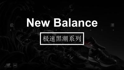 运动服装品牌—New Balance极速黑潮系列推广策划方案