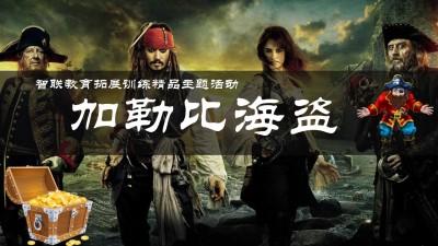 中国职业教育品牌智联教育拓展训练精品主题活动-加勒比海盗活动策划方案