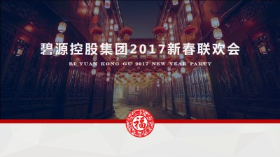 房地产行业碧源控股集团新春联欢会活动策划方案
