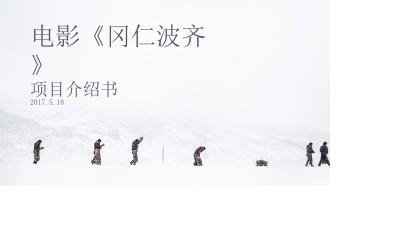 电影行业《冈仁波齐》电影项目策划方案