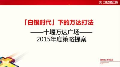 商业地产品牌十堰万达广场年度营销策略提案