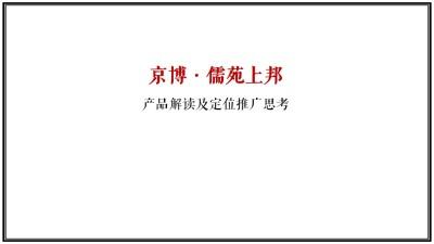 地产品牌京博儒苑上邦产品解读及定位策划推广方案