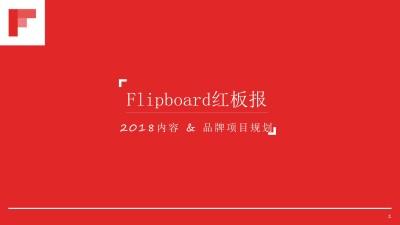 新闻聚合阅读平台—Flipboard红板报内容 & 品牌项目规划推广方案