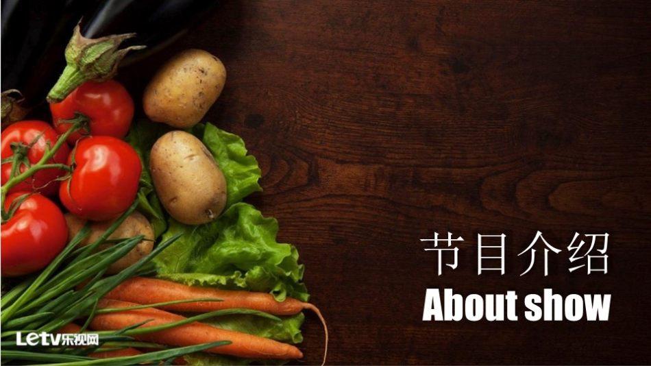 视频平台乐视自制综艺《你看起来很好吃》节目营销策划方案