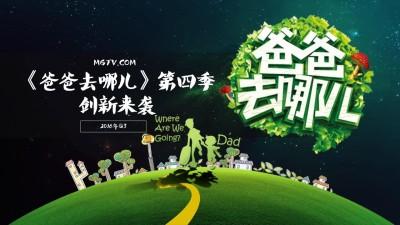 综艺节目《爸爸去哪儿第四季》芒果TV独播营销策划方案