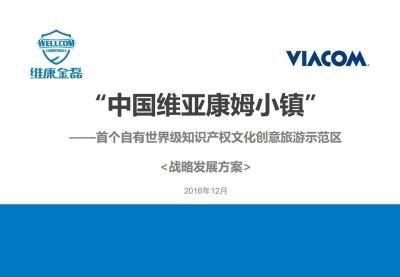 旅游景点—中国维亚康姆小镇战略发展策划方案