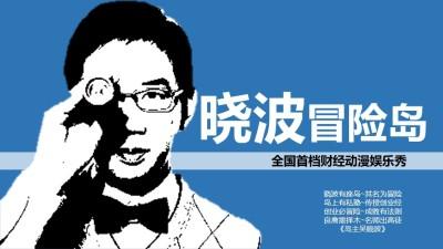 全国首档财经动漫娱乐秀—晓波冒险岛营销策划方案