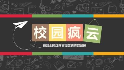 影视节目校园疯云—首部全网红阵容爆笑青春网络剧策划方案