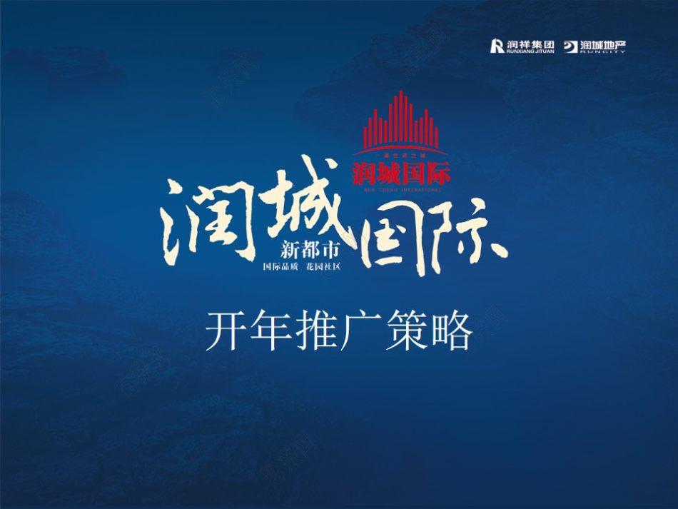 房地产品牌润城国际地产开年营销策划推广方案