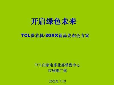 数码电器品牌TCL洗衣机·20XX新品发布会活动策划方案