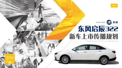 汽车品牌东风启辰322新车上市传播策划推广方案