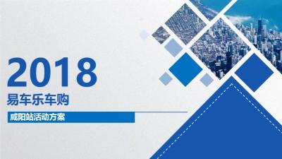 汽车媒体服务平台易车乐车购-咸阳站活动策划方案