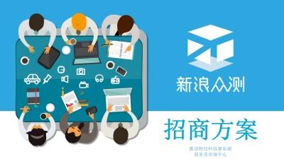 事件报道平台新浪科技众测招商合作方案