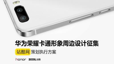 数码科技品牌华为荣耀卡通形象周边设计征集执行推广方案
