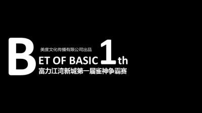 房地产行业富力江湾新城第一届雀神争霸赛活动策划方案