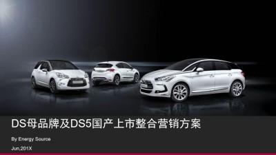 汽车品牌DS母品牌及DS5国产上市整合营销策划方案