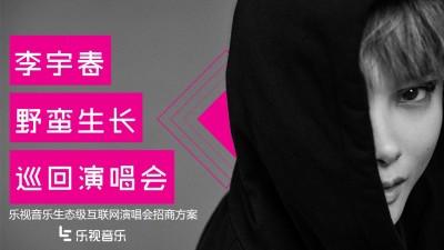 明星艺人李宇春野蛮生长巡回演唱会招商策划方案