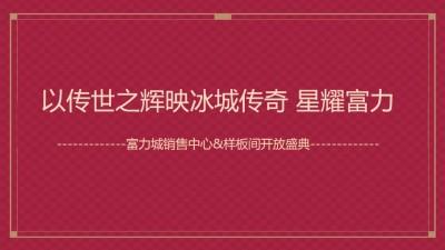 房地产行业富力城销售中心样板间开放盛典活动策划方案(没有页码)(已修改)