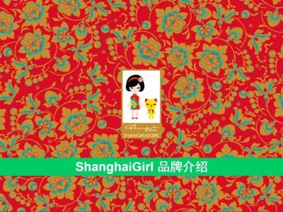 服饰时尚品牌上海女孩品牌介绍品牌定位方案
