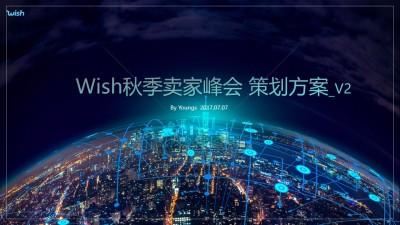 电商跨境平台Wish秋季卖家峰会策划方案