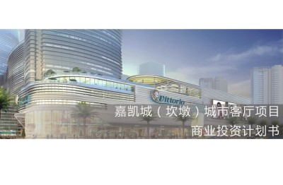商业地产嘉凯城(坎墩)城市客厅项目商业投资计划书策划方案
