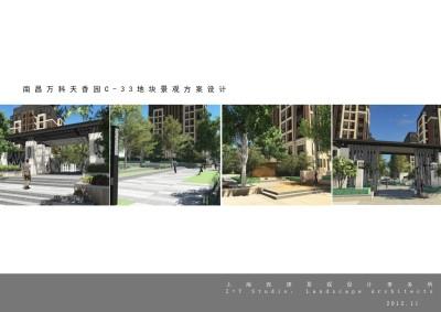 房地产品牌天香园C-33地块景观设计策划推广方案