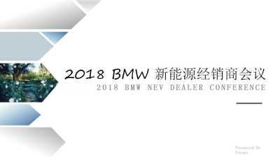 汽车品牌BMW 新能源经销商会议活动策划方案