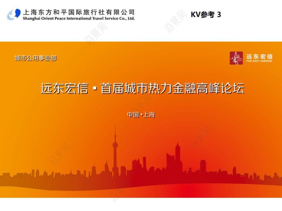 金融综合服务机构远东宏信·首届城市热力金融高峰论坛活动方案