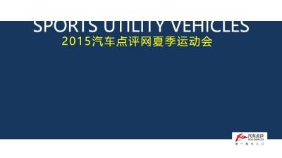 汽车点评网量身定制SUV夏季运动会项目规划方案