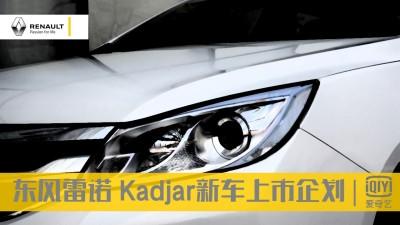 汽车品牌东风雷诺 Kadjar新车上市企划方案