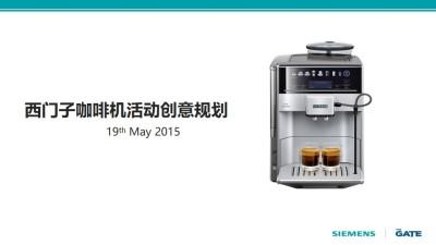 家电品牌西门子咖啡机活动创意策划推广方案