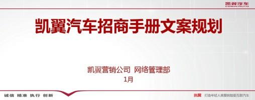 汽车品牌行业凯翼汽车招商手册文案规划方案(不是说,手册 结案报告 归整合)