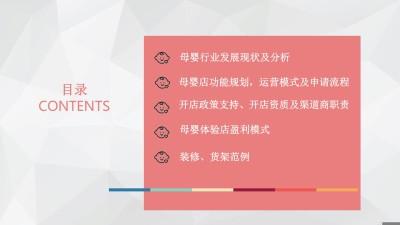 互联网电商平台京东母婴合作与招商手册策划方案